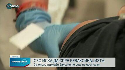 Новините на NOVA NEWS (05.08.2021 – 13:00)