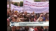 Антиправителствените протести в Йемен продължават