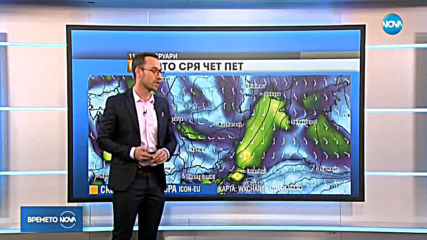 Прогноза за времето (11.02.2019 - обедна)