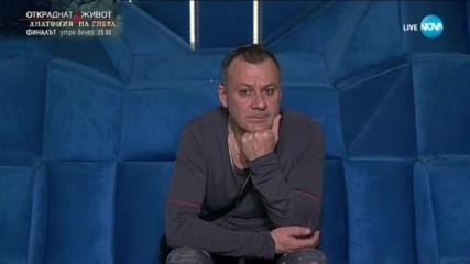 Тайната мисия на Станимир Гъмов – Big Brother: Most Wanted
