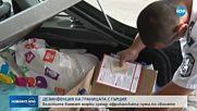 Драконовски мерки срещу чумата на българо-гръцката граница