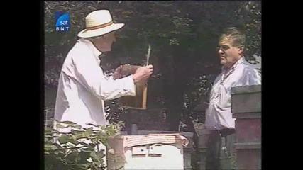 Насаме с пчелите(bg Audio) 17 част