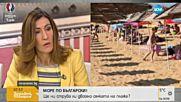 Ангелкова: Следващото лято ще има различни цени на чадърите и шезлонгите