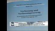 Германският министър на отбраната временно се отказа от докторската си степен