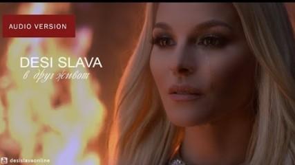 DESI SLAVA - V DRUG ZHIVOT / Деси Слава - В друг живот (AUDIO)