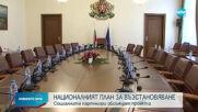 Социалните партньори обсъждат Националния план за възстановяване