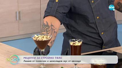 """Рецептата днес: Лазаня от тиквички и шоколадов мус от авокадо - """"На кафе"""" (21.01.2020)"""