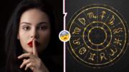Не сте предполагали какви са най-тъмните тайни на всеки знак от зодиака
