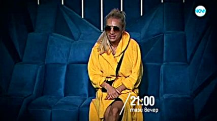 Big Brother: Most wanted - тази вечер по NOVA (04.12.2018)