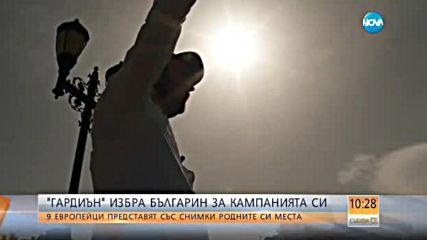"""""""Това е моята Европа"""": Българин в мащабна кампания на """"Гардиън"""""""