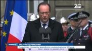 Погребват с почести жертвите на атентатите в Париж