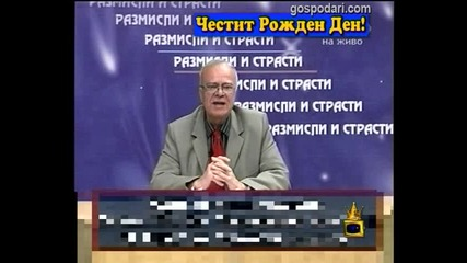 Господари на ефира - Честит рожден ден, професор Юлиан Вучков 31.01.11
