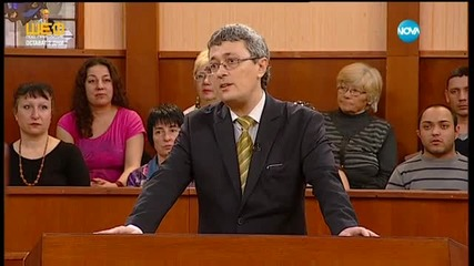 Съдебен спор - епизод 354 - Уволниха ме дисциплинарно (06.02.2016)