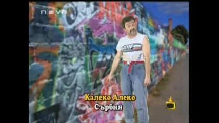 Господари На Ефира - Калеко Алеко В Сърбия