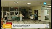 Орязват леглата в болниците