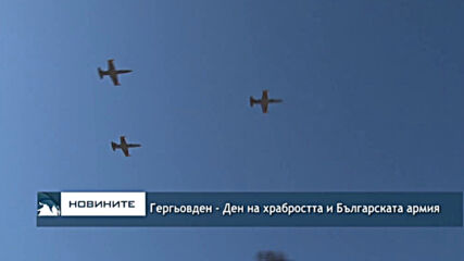 Гергьовден - Ден на храбростта и Българската армия