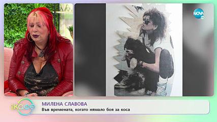"""""""На кафе"""" с Милена Славова (10.02.2020)"""