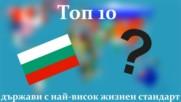 Топ 10 държави с най-висок жизнен стандарт