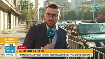 Полицията премахна новата блокада в София