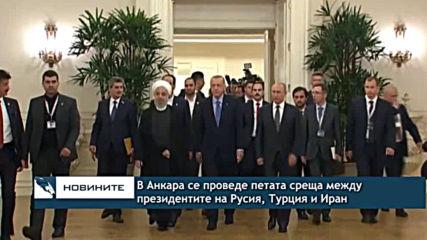 В Анкара се проведе петата среща между президентите на Русия, Турция и Иран