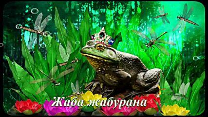Жаба жабурана! ... (детска песен) ... ...