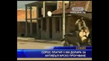 Поредна акция на соросоидите за оплюване на България