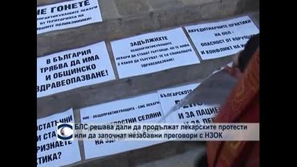 БЛС решава дали да продължат протестите