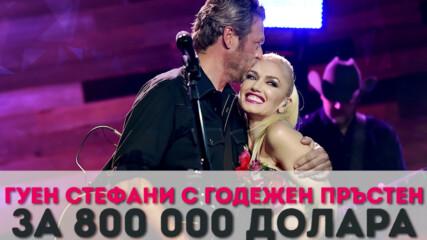 Гуен Стефани с годежен пръстен за 800 000 долара