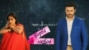 Борба за любов / Pyaar ke lie ladane епизод 16 сезон 1