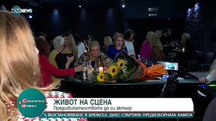 Евгени Минчев почете майка си с литературно-музикална вечер