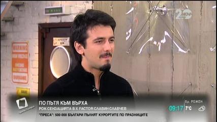 Седем години Славин Славчев е бил с дълга коса