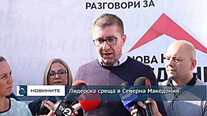 Лидерска среща в Северна Македония