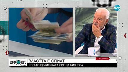 Манджуков: Хиляди са хората в България, които са имали или имат офшорни компании
