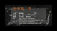 Chinese music: Andy Lau - Shijie di yi deng
