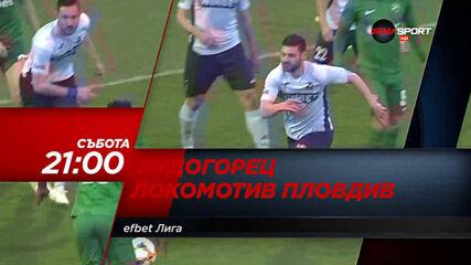 Лудогорец - Локомотив Пловдив на 27 юни, събота от 21.00 ч. по DIEMA SPORT