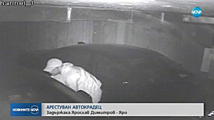Задържаха автокрадеца Ярослав Димитров-Яро