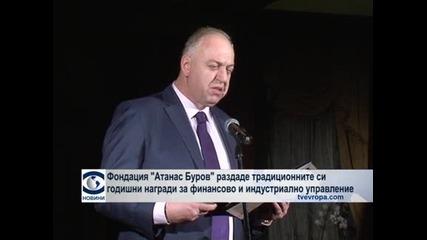 """Фондация """"Атанас Буров"""" раздаде традиционните си годишни награди за финансово и индустриално управление"""