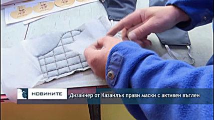 Дизайнер от Казанлък прави маски с активен въглен