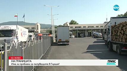 Има ли проблеми за пътуващите в Гърция?