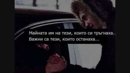 Тони Стораро - Мъртва си за мен