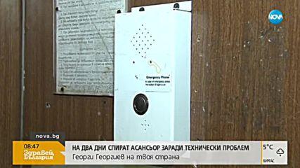 """Спекулират ли фирмите, които поддържат асансьорите с такса """"свързване""""?"""