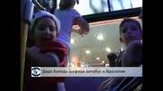 Дядо Коледа шофира автобус в Бразилия
