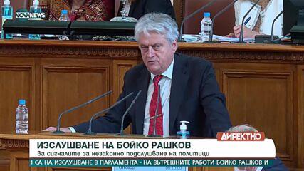 Изслушване на Бойко Рашков в НС