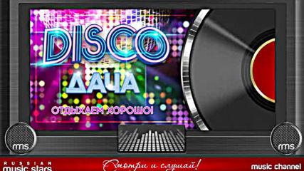 Disco Дача 2020! Отдыхаем Хорошо! Дискотека Каждый День !