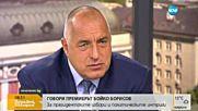 Борисов: Стотина полицаи са в Галиче, има задържани