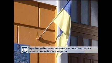 Украйна избира парламент и правителство на решителни избори в неделя