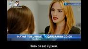Hayat Yolunda - По пътя на живота - Епизод 11, фрагман, бг субс