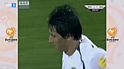 Италия - България Евро 2004 второ полувреме