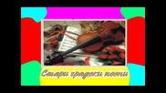 Тумбалалайка - Стари градски песни