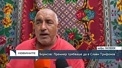 Борисов: Премиер трябваше да е Слави Трифонов